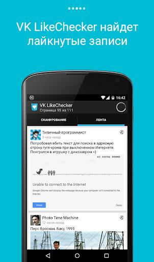 VK LikeCheсker: поиск лайков screenshot 3