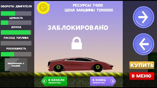 Езда по бездорожью России screenshot 20