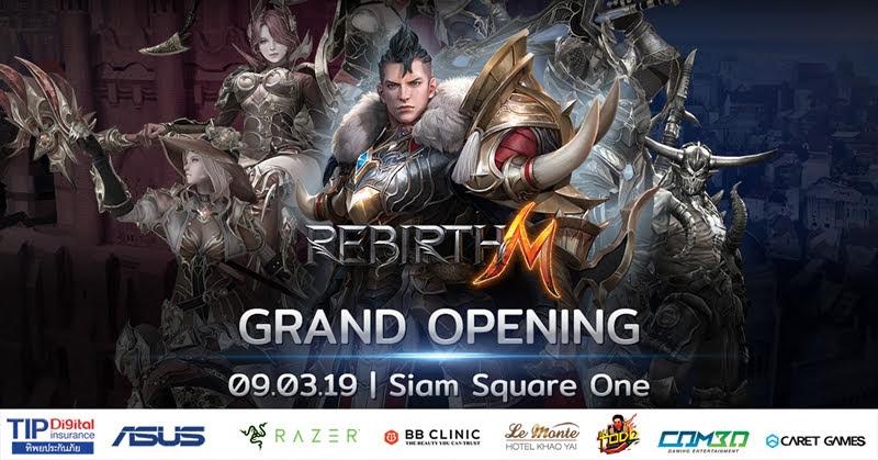 Rebirth M Grand Opening 9 มีนาคมนี้ ลานหน้า Siam Square One