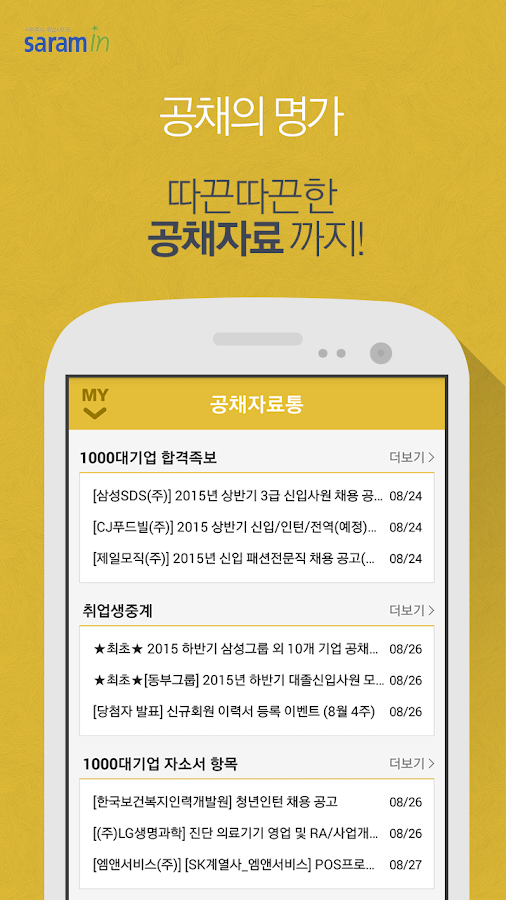 공채의 명가 사람인 - 채용 취업 신입 경력 입사지원- screenshot