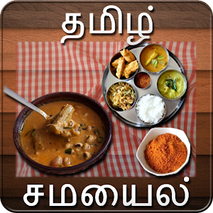 All tamil recipes android apps on google play all tamil recipes forumfinder Choice Image