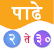 Marathi Padhe Download for PC Windows 10/8/7