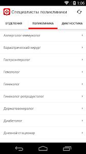 Больница №1 - Волынская screenshot 5
