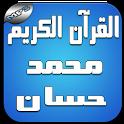 شيخ محمد حسان بدون انترنت icon