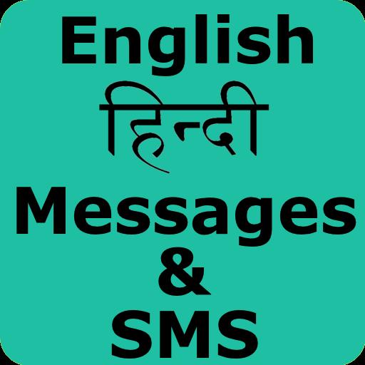 Hindi English Messages Latest 2018 (app)