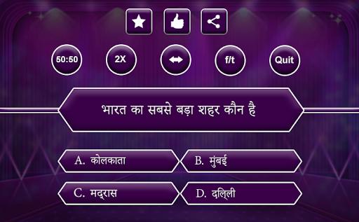 GK Quiz app (General Knowledge)  captures d'écran 2