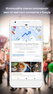 Карты: навигация и общественный транспорт Screenshot