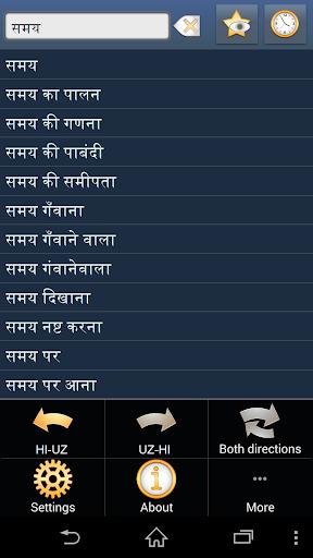 Hindi Uzbek dictionary