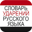 Russian Lexical Stress Dict. icon