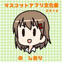 文化祭のしおり - マスコットアプリ文化祭2014 - icon