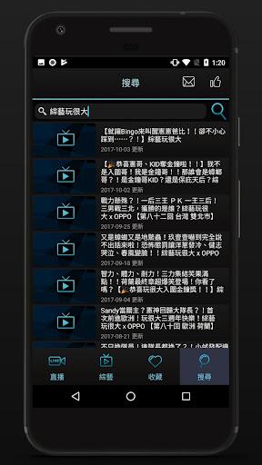 電視盒 新聞直播 綜藝節目 1.5.5 screenshots 3