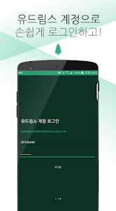 동국대학교 컴퓨터공학과 소나무 screenshot 2