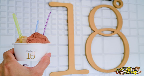 Feeling18巧克力工房,南投旅遊必吃手工義式冰淇淋