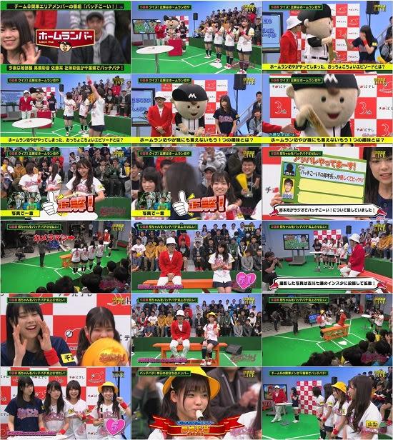 (TV-Variety)(720p) AKB48チーム8 KANTO白書「バッチこーーい!!」 ep05 171203