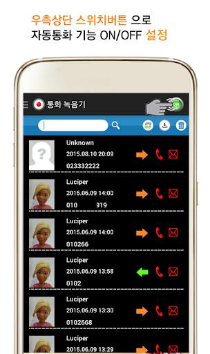 자동 통화 녹음기 - MP3 녹음