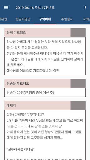 동문교회 스마트주보 screenshot 5