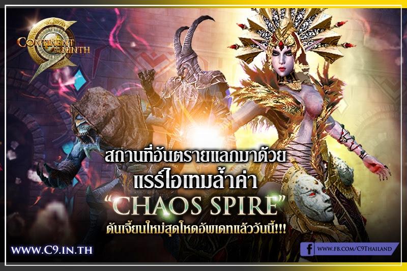 [C9] เปิดทวีปโหด Chaos Spire …อัพเดทความมันพร้อมไอเทมแจกฟรี!!
