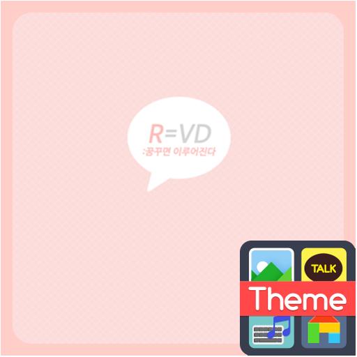 R=VD 카카오톡 테마
