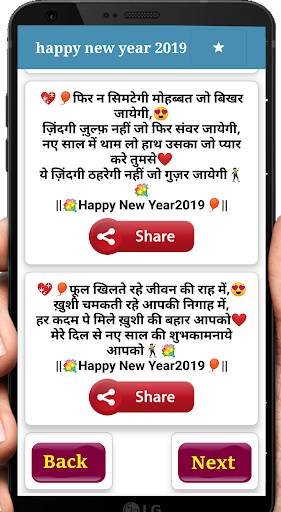 Happy New Year 2019 Shayari and Wishes 5.0 screenshots 3