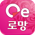 [로맨스]오이로망-2만권로맨스,라이트노벨,장르소설웹소설 icon