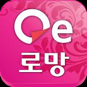 오이로망-2만권의로맨스,라이트노벨,장르소설,웹소설전자책