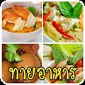 ทายอาหารไทย