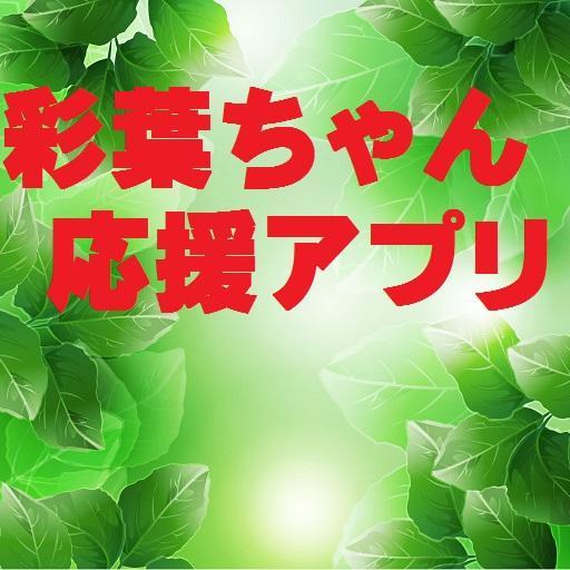 彩葉ちゃん 応援アプリ 娛樂 App LOGO-硬是要APP
