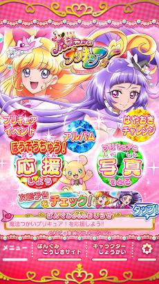 【公式】 魔法つかいプリキュア! 応援アプリのおすすめ画像1