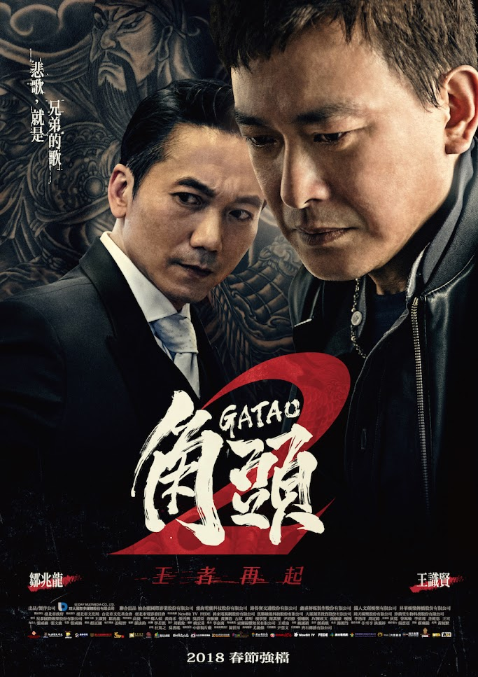 角頭 2:王者再起 (Gatao 2 - The New Leader Rising, 2018)
