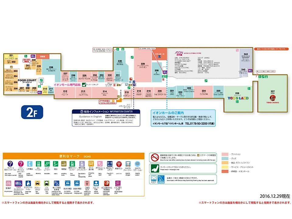 A012.【下田】2階フロアガイド 161229版.jpg