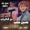 بالكلمااات جميع اغاني وجلسات حسين محب بدون نت 2021 icon