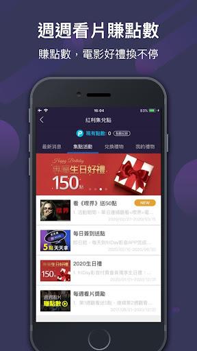 friDay影音 screenshot 6