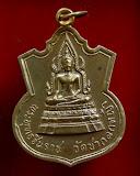 เหรียญพระพุทธชินราช วัดชากลูกหญ้า ปี 2515 (2)