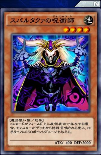 スパルタクァの呪術師