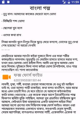 Bangla Choti Golpo (বাংলা চটি) on Google Play