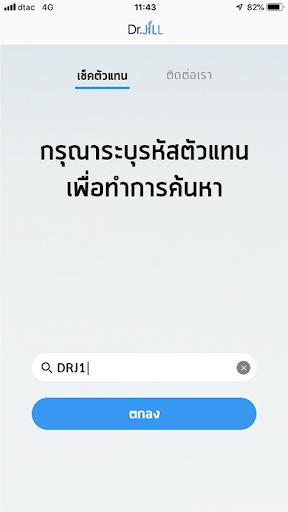 Dr.JiLL screenshot 2