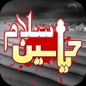 Salam Ya Hussain icon