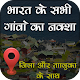 All Village Map with District : ग्राम का नक्शा Download on Windows