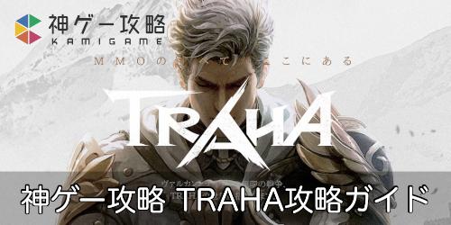TRAHA(トラハ)攻略ガイド_TOP画像