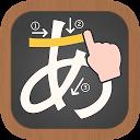無料ひらがな 書き順の練習アプリ-あいうえお文字書き方勉強・学習・練習・ドリル用知育アプリゲーム