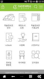 SKKU 학술정보관 screenshot 4