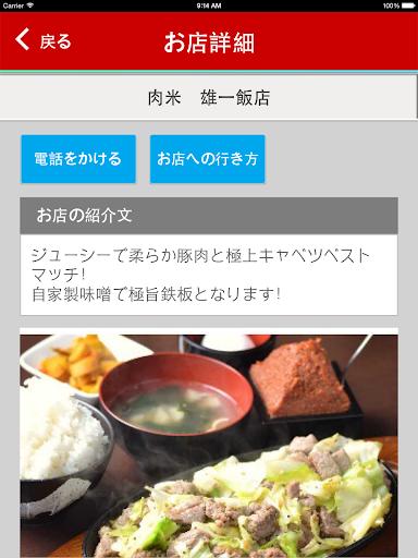 玩購物App|大須商店街公式「なごや大須」~名古屋の大須商店街のお得情報~免費|APP試玩