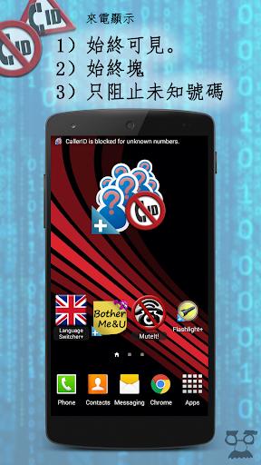 Caller ID Block ad-free|玩工具App免費|玩APPs