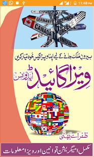 Visa Guide - náhled