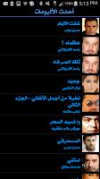 Screenshot of iMazica Free اغاني و عجباني