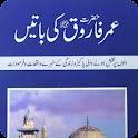 Umar(ra) Ke Bathain icon
