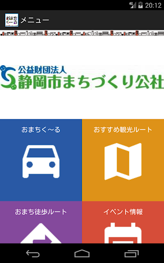 免費下載旅遊APP|しずおか おまち情報案内システム おまちくーる・ナビ app開箱文|APP開箱王