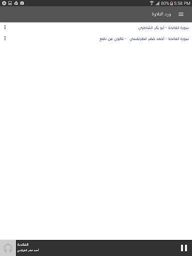 MP3 Quran - V 2.0  screenshots 24