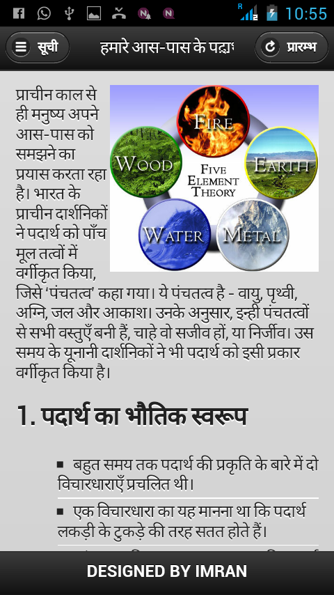 Ncert Science In Hindi  Android Apps On Google Play Ncert Science In Hindi Screenshot