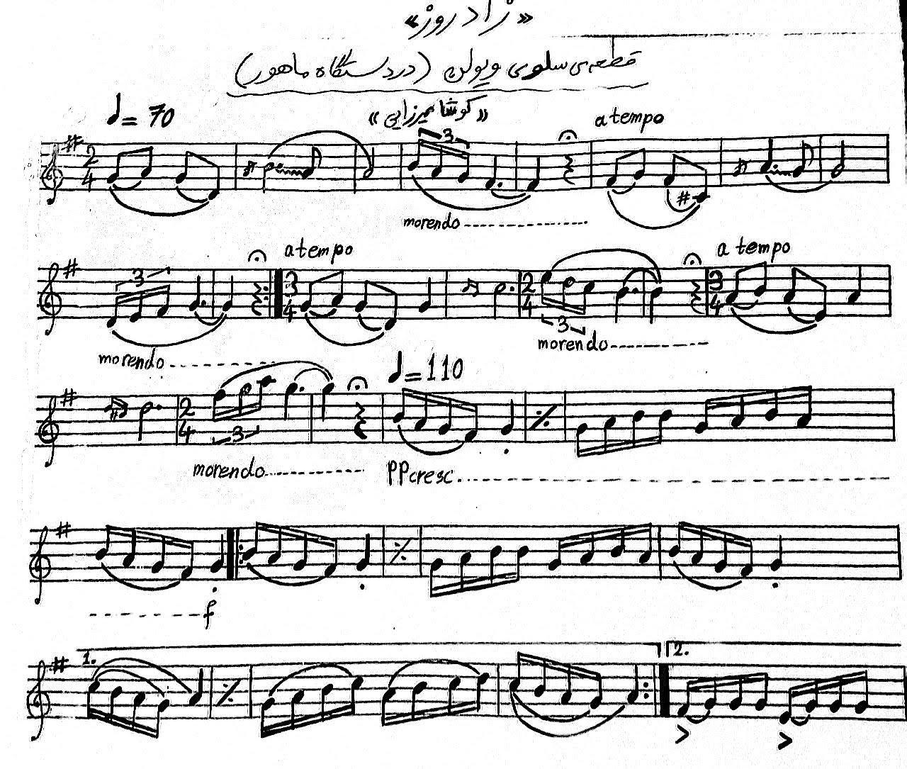 نت زادروز قطعهای در ماهور برای ویولون آهنگساز کوشا میرزایی نوازنده ایمان ملکی